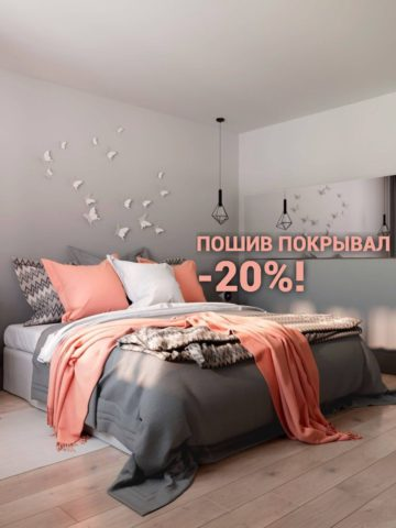 «Дом Текстиля Миллени» объявляет старт скидок на пошив покрывал для вашего дома