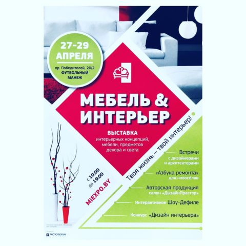 DESIGN&DECOR FORUM MINSK 2018